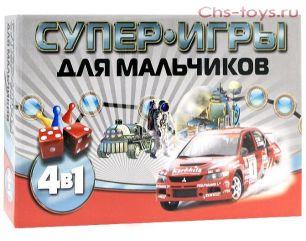 """Настольная игра """"Супер-игры для мальчиков"""" 4 в 1"""